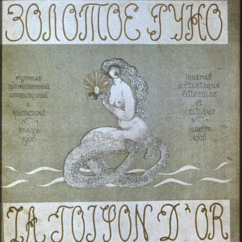 """""""Золотое Руно"""" выпуск №1, январь 1906 год."""
