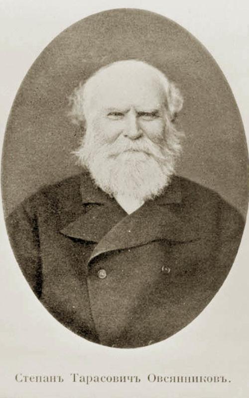 Степан Тарасович Овсянников (1805-?)