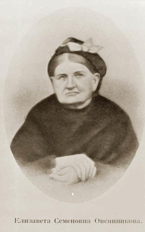 Елизавета Семеновна Овсянникова (Золотова) 1820-?