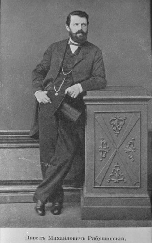 Павел Михайлович Рябушинский(1820-1899)