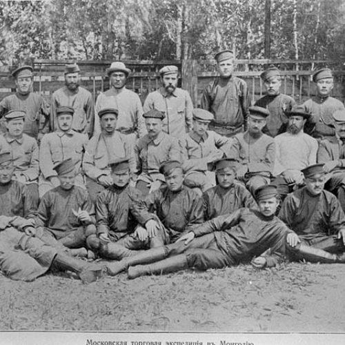 Московская торговая экспедиция в Монголию 1910 г.