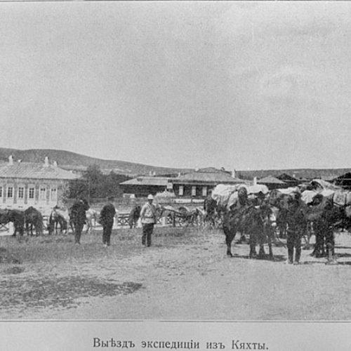 Московская торговая экспедиция