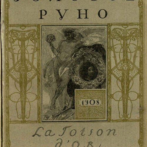 """Золотое Руно"""" выпуск №3 1906г."""