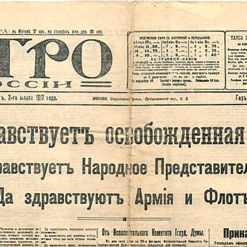 """Номер газеты """"Утро России"""" от 2 марта 1917 года."""