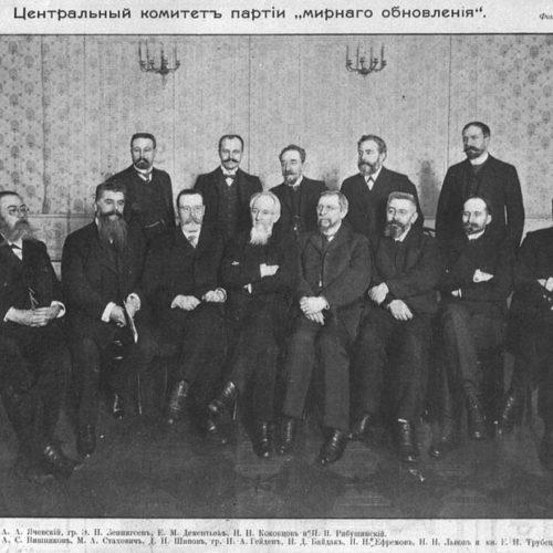 """Центральный комитет партии """"мирного обновления"""" на фотографии присутствует П. П. Рябушинский"""
