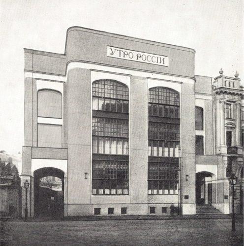 Здание типографии Утро России 1908 год