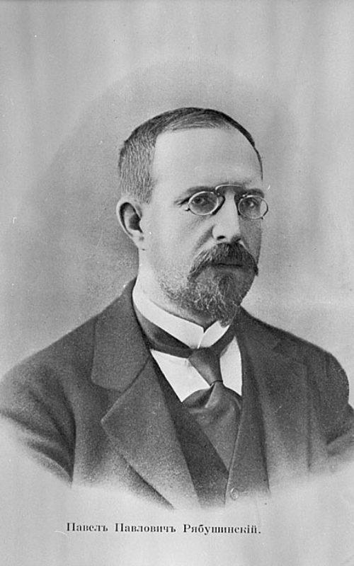 Павел Пывлович Рябушинский (1871-1924)