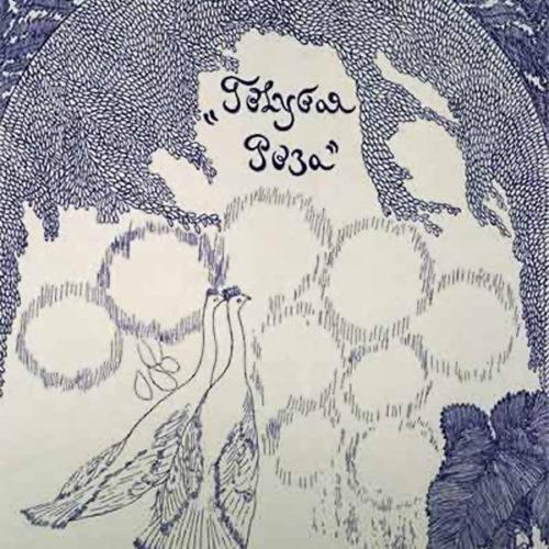 """Заглавный лист Публикации Выставки """"Голубая Роза"""" в журнале """"Золотое Руно"""" по эскизу П. С. Уткина 1907 год."""