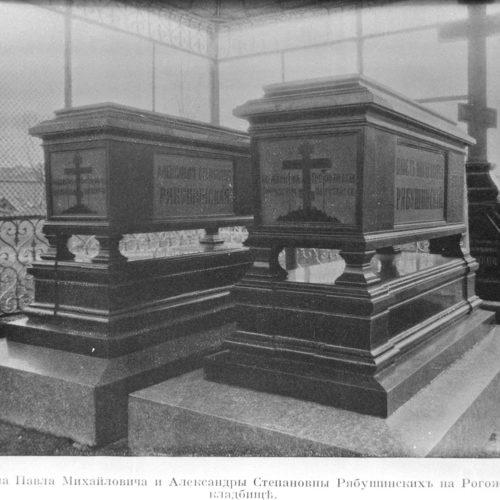 Могилы Павла Михайловича и Александры Степановны Рябушинских на рогожском кладбище