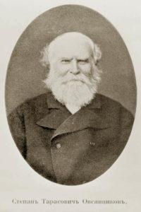 Степан Тарасович Овсянников