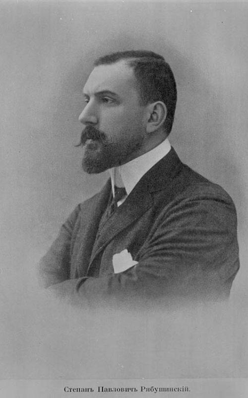 Степан Павлович Рябушинский (1874-1942)