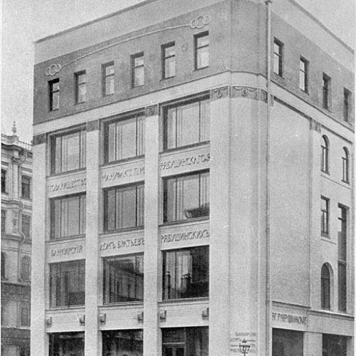 Здание московского банка Рябушинских