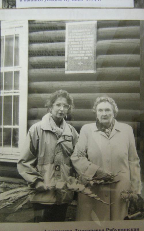 Александра Дмитриевна Рябушинская-Пакрован и ее дочь Мариам Пакрован в Кучине, Возле  мемориальной доски Установленной в 1994 году на здании института Гидроаэродинамики.